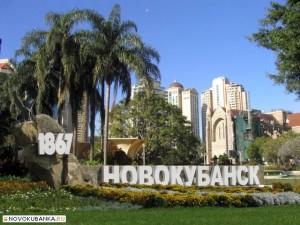 Лечение наркомании и алкоголизма в Новокубанске